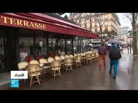 الاقتصاد الفرنسي يتكبد خسائر بالمليارات جراء الاحتجاجات  - 16:55-2018 / 12 / 7