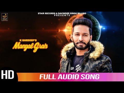 Mangal Grah | K Hardeep | Audio Song | New Punjabi Songs 2019 | Stair Records