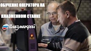 Обучение оператора на ПЛАЗМЕННОМ станке с ЧПУ в ПЛАЗМАКРОЕ (Тольятти)