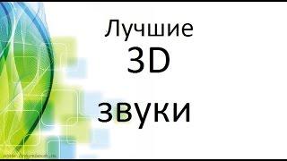 Скачать Лучшие 3D звуки Слушать только в наушниках
