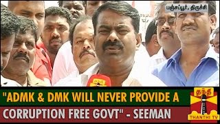 """ADMK & DMK will never provide a Corruption free Government"" – Seeman"