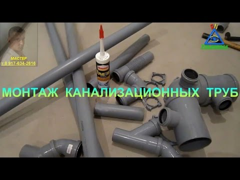 видео: Монтаж пластиковых канализационных труб