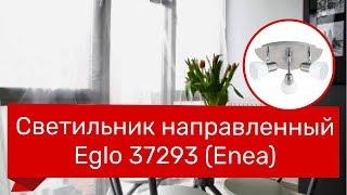 Светильник направленный EGLO 37293 (Enea) обзор