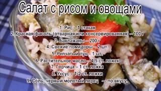 Лучшие рецепты салатов.Салат с рисом и овощами