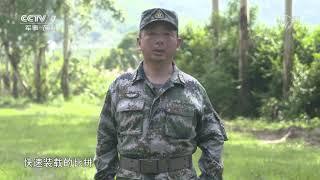 《谁是终极英雄》 20190721 突击铁拳 陆军第72集团军某合成旅  CCTV军事