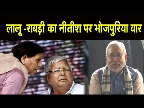 Election से पहले Lalu -Rabri का Nitish पर भोजपुरिया Tweet | Must Watch Ideo