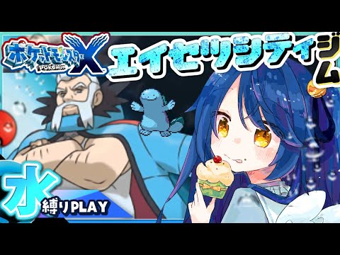 ˗ˋˏ ポケモンXY│#7 ˎˊ˗ 最後のジムバッチ、くれーっ!│初見水縛り( 天宮こころ/にじさんじ )Pokemon X