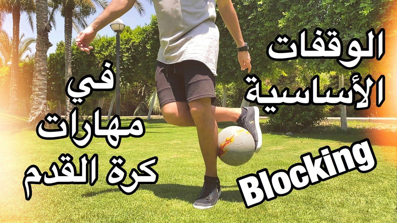 تعلم الوقفات الأساسية في مهارات كرة القدم فريستايل - Freestyle Football Basic Blocks Tutorial