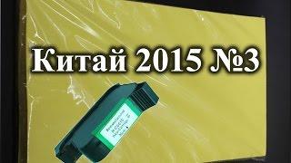 Посылки из Китая 2015 №3. Картридж для HP845 и термотрансферная бумага(, 2015-04-25T14:29:25.000Z)