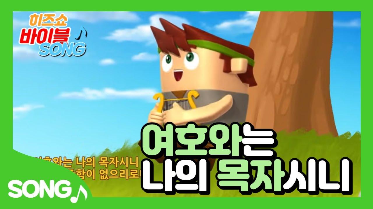 '여호와는 나의 목자시니 시편23편-다윗이야기' 뮤직비디오 Official (히즈쇼 바이블 13편 주제곡)