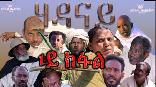 Royal Habesha- ሃዳናይ ቀዳማይ ክፋል || HADANAY - Episode 01