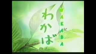 "Wakaba, 2004/05. Music by Katsuhisa Hattori; song title is ""Naitari..."