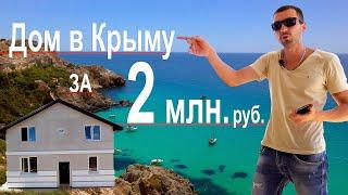 Построить дом дешево. Дом за 2 млн рублей в Крыму.