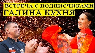 Встреча с подписчиками Галина кухня. 10.08.2019 | ENG SUB.
