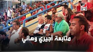 أجيري وهاني رمزي وأحمد ناجي في مدرجات «بتروسبورت» لمتابعة مباراة الأهلي وإنبي