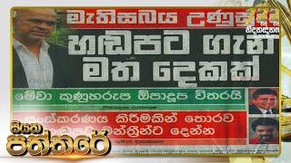 Siyatha Paththare | 19.02.2020 | @Siyatha TV Thumbnail