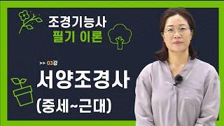 03강 조경기능사 필기…