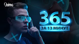 365 ДНЕЙ ЗА 13 МИНУТ! Глазами ХУДОЖНИКА цифрового!