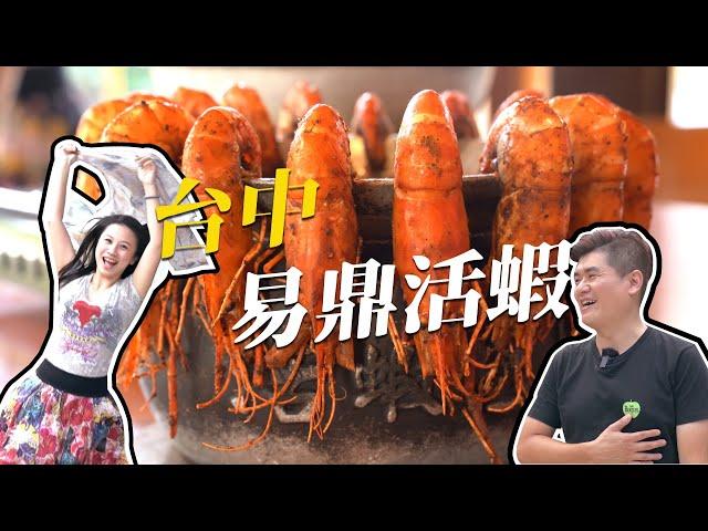 【易鼎活蝦】吃蝦達人教你怎麼吃泰國蝦!超好吃的胡椒蝦、羊肉爐