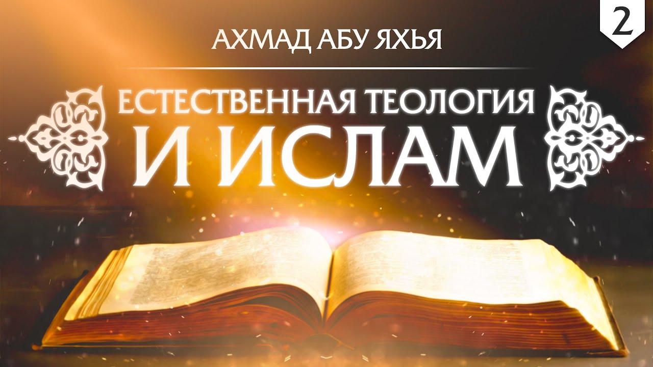 [02] Доказательства существования Бога. Естественная теология и Ислам