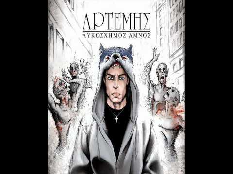 Αρτέμης - 50-50 ft Ευθύμης (1080p)