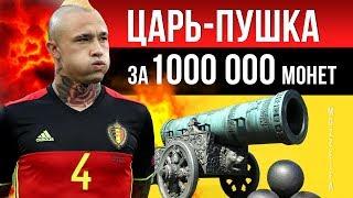 Лучший ЦП FIFA 17? Царь-пушка за 1.000.000 монет