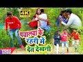 पयालवा के रहरी में देत देखनी || Payalwa Ke Rahri Me Det Dekhni || Ajit Babu | Bhojpuri HD Video Song