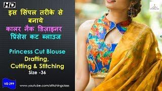 Princess Cut blouse Cutting and Stitching, Princess Cut Blouse Cutting