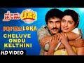 Download Cheluve Ondu Kelthini II Premaloka II Ravichandran ,Juhi Chawla MP3 song and Music Video