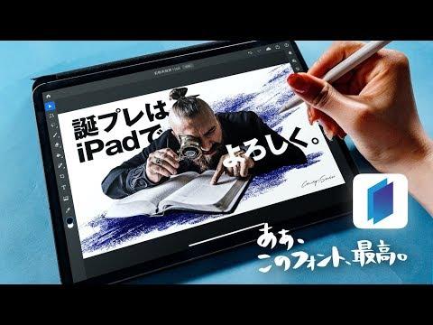 10倍デザイン力上がる、デザイナー必須のiPadフォントアプリ。