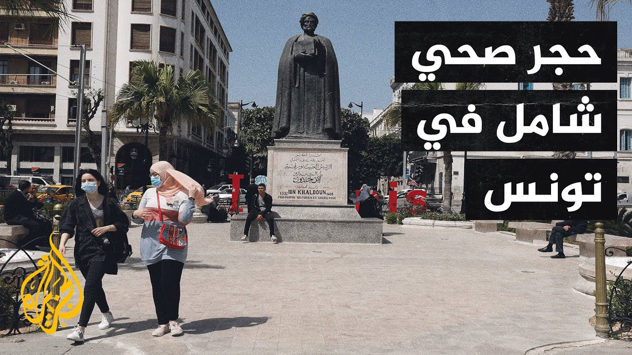 تونس.. إعلان حجر صحي شامل لمدة أسبوع بعد ارتفاع الإصابات بفيروس كورونا  - 16:58-2021 / 5 / 7