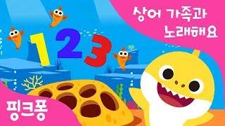 아기상어 123 | 상어가족과 노래해요 | 동물동요 | 핑크퐁! 인기동요