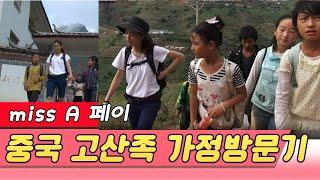 미쓰 에이(miss A) 페이,  고산족 선생님체험 2부  [세상체험] KBS 2013 11 15 방송