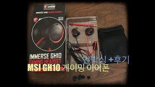 MSI GH10 게이밍이어폰 언박싱+후기