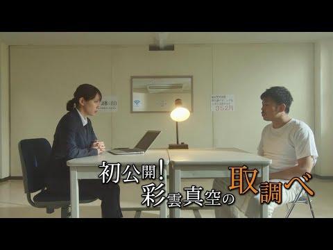 吉岡里帆 時効警察とくべつへん CM スチル画像。CM動画を再生できます。