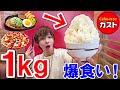 【大食い】ガストのおかずだけでご飯1kg食べきる!