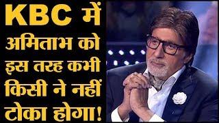 KBC में Amitabh Bachchan को महिला ने जो कहा, वो आगे सोच समझकर बोलेंगे   The Lallantop