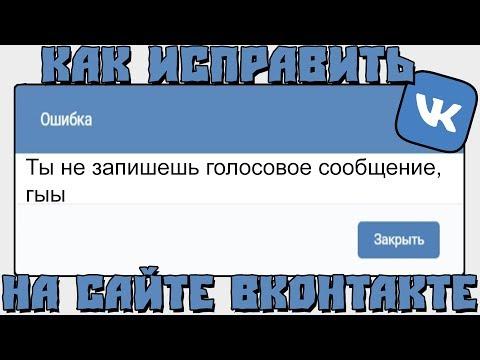 ВКонтакте не записывает голосовые сообщения. Пустое окно с ошибкой