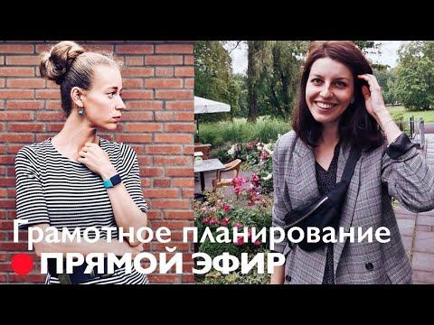 20 ИНСТРУМЕНТОВ ПЛАНИРОВАНИЯ: для работы, семьи, финансов, учебы // с @Victoria Mende