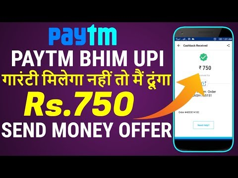 Paytm BHIM UPI Offer - Paytm Give You Free 1000 Cashback !! Paytm 1000, Paytm 750, Paytm 180, Paytm