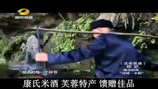中国湖南湘西芙蓉镇康家雄做酒视频 Hibiscus Town, Xiangxi, Hunan, Kang Jiaxiong Wine making Video