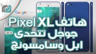 جوجل بيكسل اكس ال Pixel XL رسميا | رسالة تحذير لابل وسامسونج !