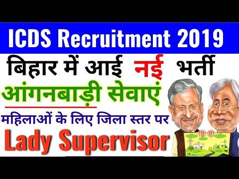 icds bihar recruitment 2019[Online Apply] Notification [important  Date[Latest news][Lady Supervisor]