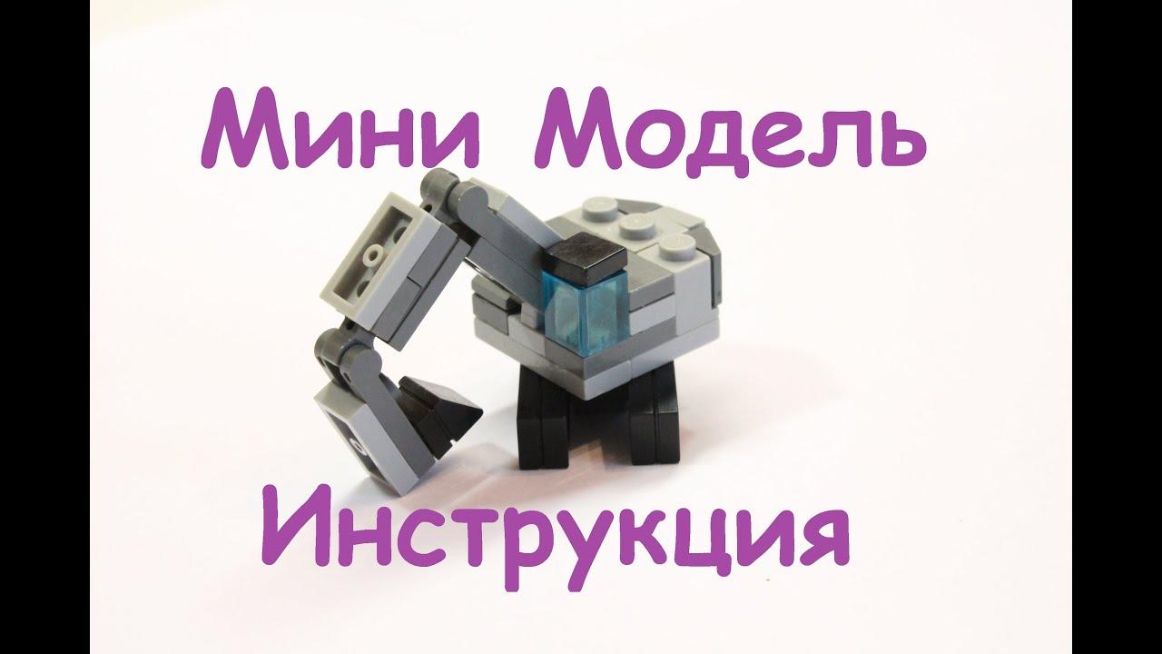 Лего мини машины схемы