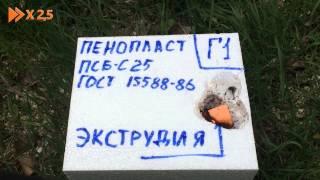 Горит ли пенопласт ПСБ-С(Тест на горение пенопласта ПСБ-С и экструдированного пенопласта., 2015-05-29T11:53:57.000Z)