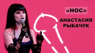 """Анастасия Рыбачук - """"Нос""""   Для тех, кто с большими 2014"""