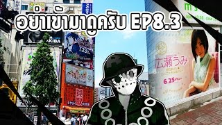 อย่าเข้ามาดูครับ EP8.3 Talk : กลับมาที่เรื่องเที่ยวญี่ปุ่นต่อ