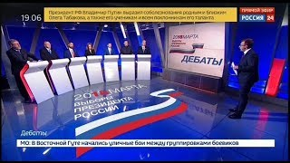 Дебаты 2018 на России 24 (12.03.2018, 19:05)