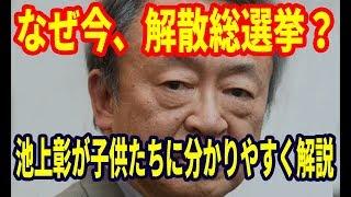 日本の国会には衆議院と参議院がありますが、解散があるのは衆議院だけ...