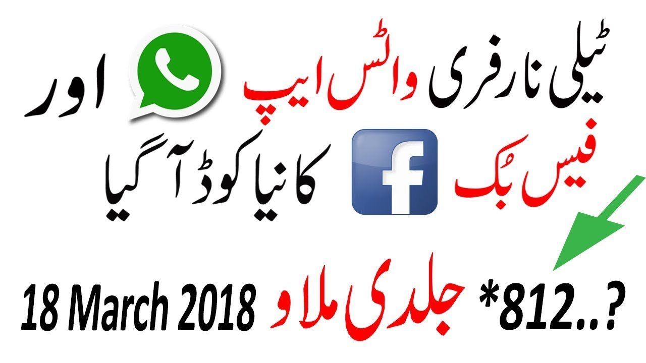 Telenor Free Internet Code 2018 Free Facebook And Whatsapp Youtube